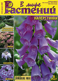 В Мире Растений, август 2007. The World of Plants, August 2007.